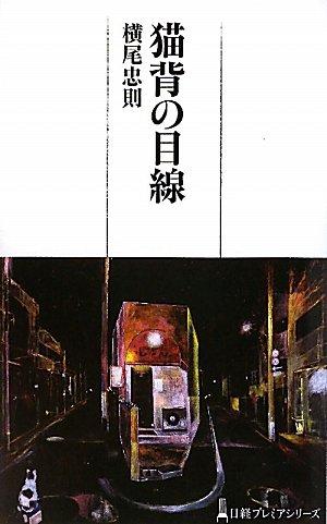 猫背の目線 (日経プレミアシリーズ)