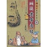 Hua Shuo Huangdi'neijing-Su Wen Pian (Chinese)