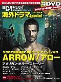 日経エンタテインメント! 海外ドラマSpecial 2013[秋]号 (日経BPムック)