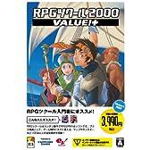 RPGツクール2000 VALUE! +