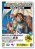 RPGツクール2000 VALUE!+ [ダウンロード]