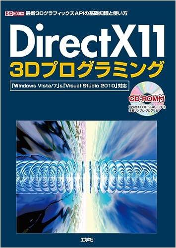 DirectX11 3Dプログラミング