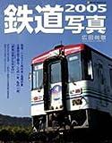 鉄道写真 2005 (NEKO MOOK 876)