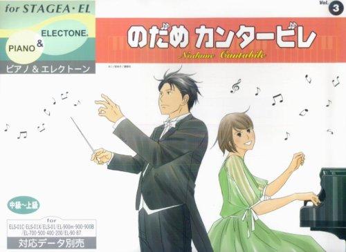 中~上級 for STAGEA・EL ピアノ&エレクトーンシリーズ(3) のだめカンタービレ