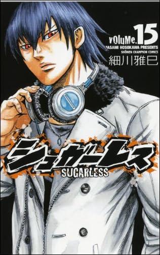 シュガーレス 15 (少年チャンピオン・コミックス)