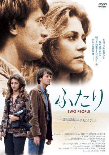 ふたり [DVD]