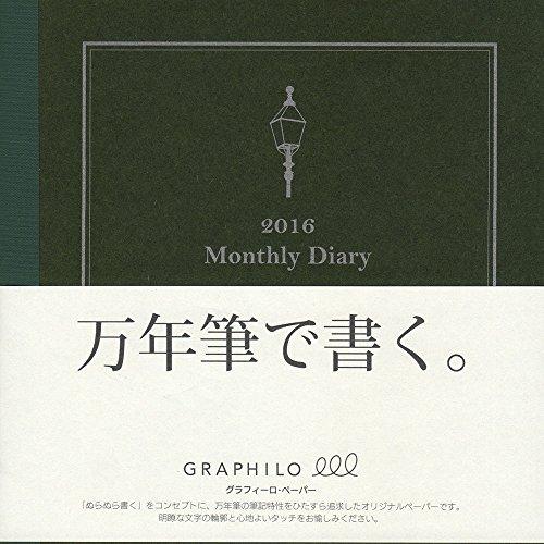 【大和出版印刷】グラフィーロ・マンスリーダイアリー2016