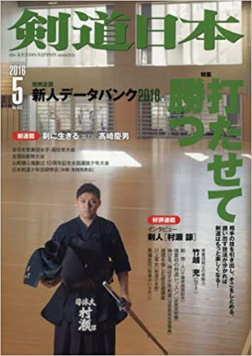 剣道日本 2016年5月号