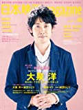 日本映画magazine vol.40 (OAK MOOK)