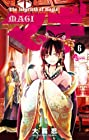 マギ 第6巻 2010年10月18日発売