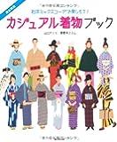 カジュアル着物ブック 〜和洋ミックスコーデで楽しもう! 〜
