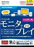 PSP用PCモニタ出力アダプタ『モニタdeポータブルP3』