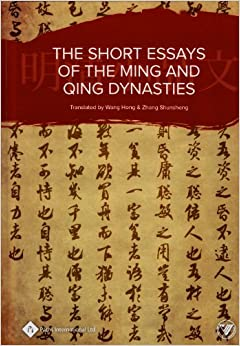 The short essays in ming and qing dynasties