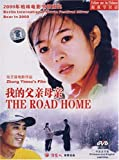 The Road Home (Chinese Edition with English Subtitles)