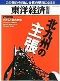 東洋経済別冊 北九州の主張 2013年 02月号 [雑誌]