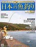 週刊 日本の魚釣り 2012年 12/26号 [分冊百科]