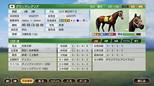 Winning Post 9 - PS4 ゲーム画面スクリーンショット8