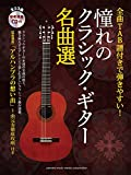 全曲TAB譜付きで弾きやすい! 憧れのクラシック・ギター名曲選 【参考演奏CD付】