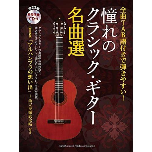 憧れのクラシック・ギター名曲選 【参考演奏CD付】