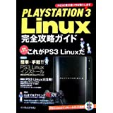 PLAYSTATION 3 Linux ���S�U���K�C�h���c �a��ɂ��