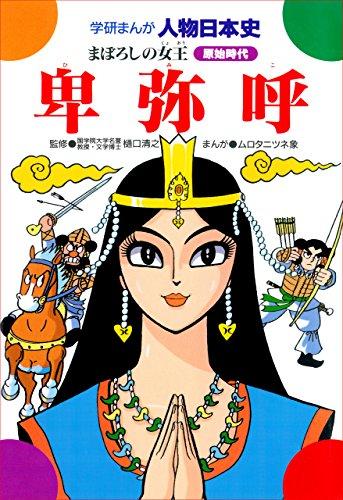 学研まんが人物日本史 卑弥呼 まぼろしの女王