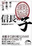 信長の子 (新人物往来社文庫)