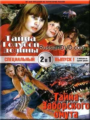 Tajna Zaborskogo omuta / Tajna Goluboj doliny by Rina Grishina, Nikita Ostrikov, Anna Tsukanova Maksim Emel'yanov