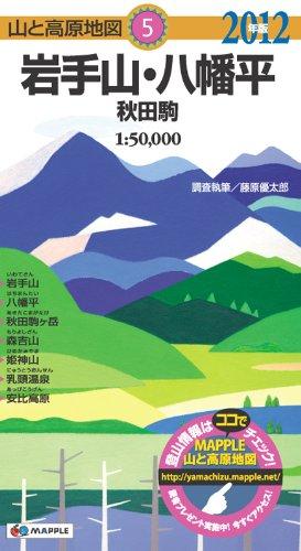 山と高原地図 5. 岩手山・八幡平 秋田駒2012