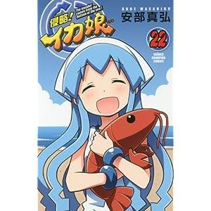 侵略!イカ娘(22): 少年チャンピオン・コミックス