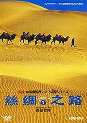 シルクロードを行く/漢武帝/隊商 [絲綢之路シルクロード1] [DVD]