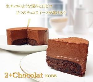 ネット限定【ドゥプリュスショコラ】ダブルチョコレートケーキ まるで生チョコの口どけ、まろやか&濃厚な味わい