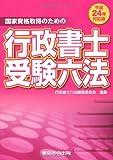 平成24年対応版 行政書士受験六法 [単行本(ソフトカバー)] / 行政書士六法編集委員会 (編集); 東京法令出版 (刊)