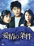 愛情の条件 コレクターズBOX [DVD]