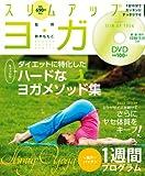 スリムアップヨガ(DVDつき) (<DVD>)