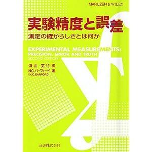 【クリックでお店のこの商品のページへ】実験精度と誤差―測定の確からしさとは何か [単行本]