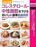 最新決定版 コレステロール・中性脂肪を下げるおいしい食事自由自在―食材をムダなく使える大満足メニューで動脈硬化をストップ (主婦の友新実用BOOKS)