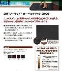 【今日だけ】3M 玄関マット ノーマッド カーペットマット 3100 グレー N3 GRATが激安特価!