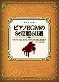 ピアノ・ソロ ピアノBGMの決定版60選~ヒーリング、カフェ、ラウンジに使える名曲~