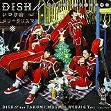 DISH//「いつかはメリークリスマス」