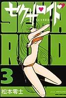 セクサロイド 3 (朝日コミック文庫 ま 30-7)