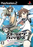 echange, troc Strike Witches: Anata to Dekiru Koto - A Little Peaceful Days [Limited Edition][Import Japonais]