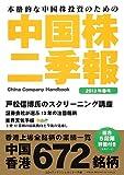中国株二季報2013年春号
