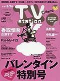 TVステーション東版 2016年 2/13 号 [雑誌]