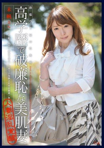 欲張り主婦の性衝動 04 [DVD]