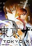 東亰ザナドゥ(1) (ファミ通クリアコミックス)