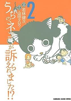 うちのネコが訴えられました!?(2)<うちのネコが訴えられました!?> (カドカワデジタルコミックス)
