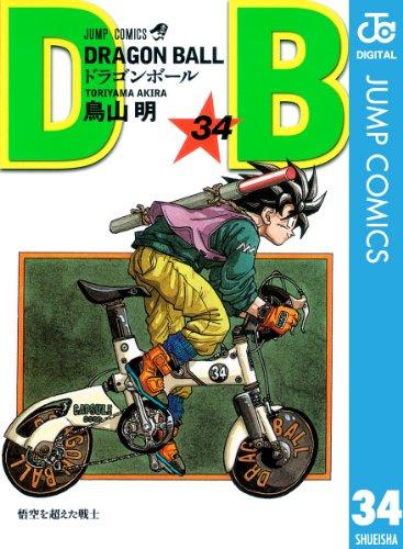 DRAGON BALL モノクロ版 34 (ジャンプコミックスDIGITAL)