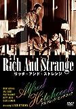 リッチ・アンド・ストレンジ [DVD]