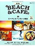 湘南Beach&Cafe (NEKO MOOK)