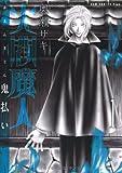 火閻魔人 -鬼払い- 1巻 (ガムコミックスプラス)